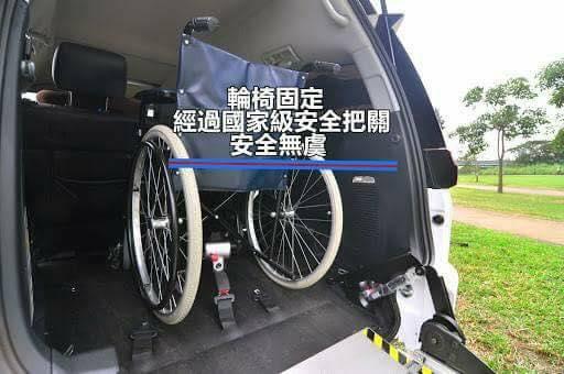 輪椅安全把關